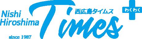 西広島タイムス