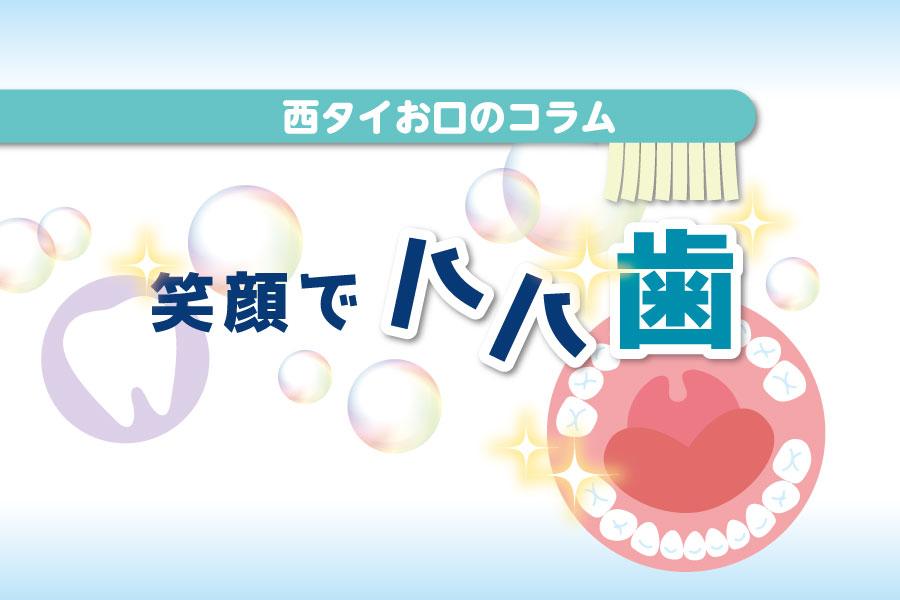 「インプラントと入れ歯の違い」