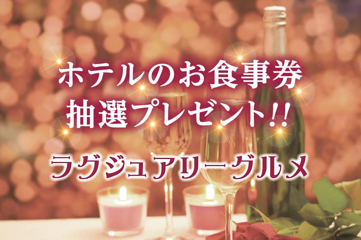 ホテルの豪華お食事券を抽選プレゼント♪ラグジュアリーグルメ(受付終了)